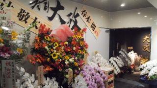 ミナミの三ツ寺オスカルの前に『寿司 大政』ってお店がOPENしている。