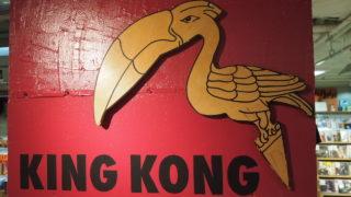 アメリカ村の老舗レコード屋『キングコング本店が』が移転している。