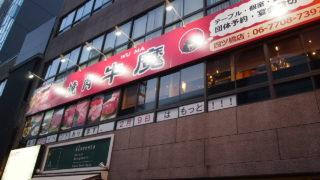 北堀江に個室で黒毛和牛を食べれる『焼肉 牛魔』ってお店ができてる。