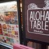南船場に『アロハテーブル』ってハワイアンカフェがオープンしている。