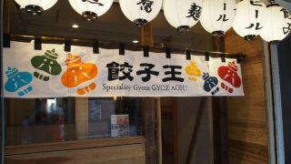 道頓堀に大阪王のセカンドブランドの餃子王がNEW・OPENしている。