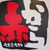 心斎橋筋商店街に『赤から・戎橋店』がNEW・OPENしている。