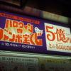 ハロウィンジャンボ宝くじを南海難波駅構内1階宝くじ売場で買ってきた