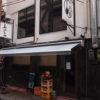 法善寺近くの利兵横丁に『炭火バルねじろ』ってお店ができるみたい。
