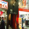 第10回ミナミつーしんラーメン食べ歩きの旅『がんこラーメン十八代目』