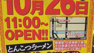 千日前商店街で作っていたのは『博多風龍』でした、26日にOPEN。