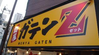 オタロードに『麺屋ガテンZ』ってラーメンMAZEそば屋ができてる。