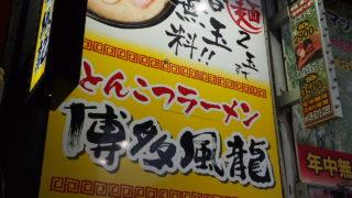 『博多風龍・千日前店』が新店開店、ラーメン無料チャレンジが熱い