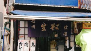 大阪芸人が絶賛したミナミの名店『信濃そば』が閉店。