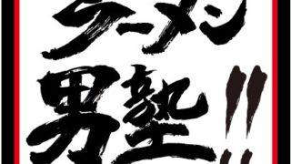 オタロードに『ラーメン男塾!!日本橋店』がOPENしている。