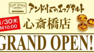 船場心斎橋筋商店街に『アンドリューのエッグタルト』が開店