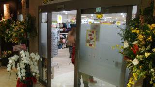 難波に『サンキューマートなんば店』がNEW・OPENしている。