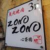 東心斎橋に『ZONOZONO心斎橋』って焼肉屋がNEW・OPEN。