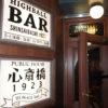 東心斎橋で11/15日に『心斎橋1923』がOPENするみたい。
