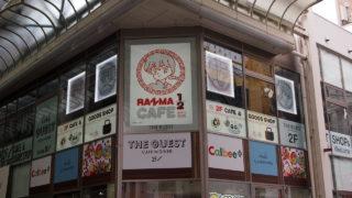 『THE GUEST cafe&diner 心斎橋店 』現在開催中はらんま1/2カフェ
