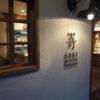 難波に『高級食パン専門店 嵜本(サキモト)』ってお店ができている。