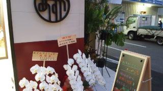 千日前『あすか旬菜館』て奈良の明日香村プロジェクトが話題