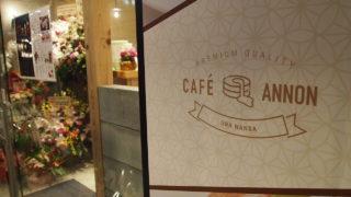 裏なんばに『CAFE`ANNON』ってお店がNEW・OPENしてる
