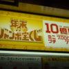 年末ジャンボ宝くじを南海難波駅構内1階宝くじ売場で買ってきた