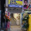 オタロードに『トレカチャンス日本橋店』ってお店が開店。