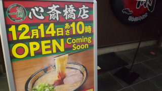 心斎橋に『一蘭 心斎橋店』がNEW OPENしている。