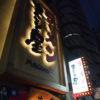第15回ミナミつーしん・ラーメン食べ歩きの旅『まこと屋』