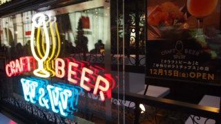 オリエンタルホテルにCRAFT BEER W&Wが開店。