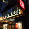 堺筋沿いに『大阪王将 日本橋店』がNEW OPENしてる
