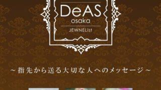 西心斎橋にDeAS大阪ってティプトワショップが開店してる