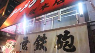 第12回ミナミつーしん・ラーメン食べ歩きの旅『無鉄砲』