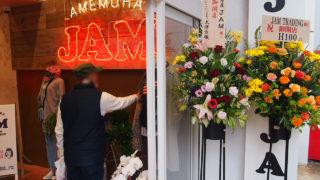 アメリカ村に『古着屋JAM』がNEW OPENしている