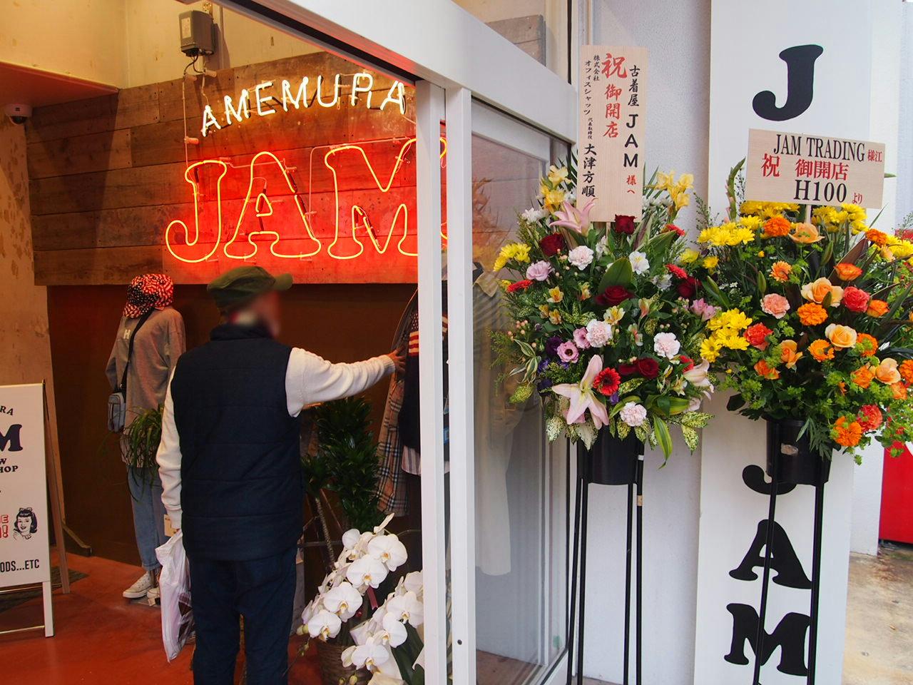 古着屋JAM アメリカ村店>