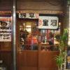 第13回ミナミつーしん・ラーメン食べ歩きの旅『河童ラーメン本舗』