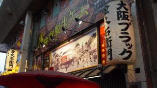 第14回ミナミつーしん・ラーメン食べ歩きの旅『金久右衛門 道頓堀』