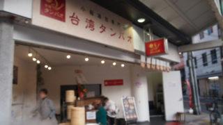 日本橋でんでんタウンに『台湾タンパオ』がNEW OPEN