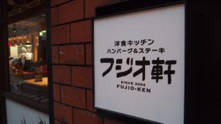 南船場に『フジオ軒 心斎橋店』がNEW OPENしている