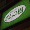『ポムの樹 北心斎橋店』が1月31日で閉店するみたい