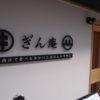 東心斎橋に『ぎん庵』って串かつと釜飯の専門店が出来てる