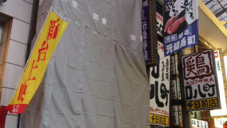 千日前筋にある『元禄寿司 千日前店』が改装工事中みたい