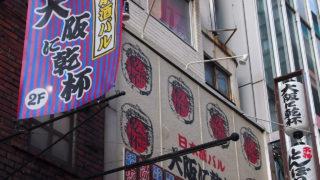 道頓堀に『日本酒バル 大阪に乾杯 』ってお店が開店。