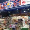 法善寺横丁の近くにダイコクドラッグ難波1丁目店が開店