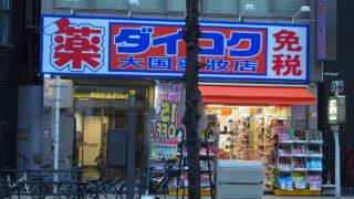 堺筋沿いにダイコクドラッグ東心斎橋2丁目店が開店