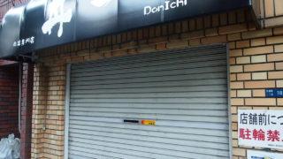 瓦屋町に『丼一 本店』ってお店がNEW OPENしているみたい。