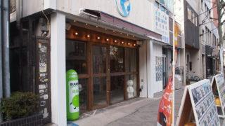 堀江にあった雑貨屋が閉店し不動産屋になっていたみたい。