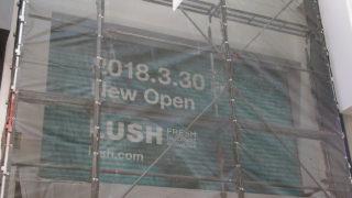 心斎橋筋商店街にLUSHの店舗を建設中みたい