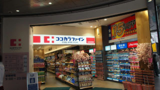 ココカラファイン心斎橋長堀堂通り店がOPENしていたみたい