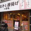 アメリカ村に餃子と唐揚げの酒場しんちゃんってお店ができるみたい