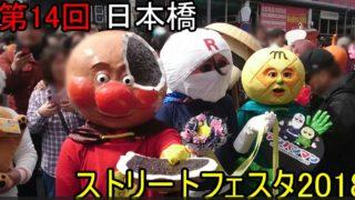 第14回日本橋ストリートフェスタ2018に行ってきた