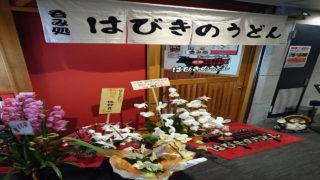 東心斎橋に『はびきのうどん』ってお店が開店していたみたい