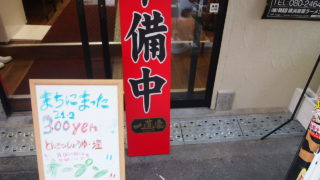 第15回ミナミつーしん・ラーメン食べ歩きの旅『一蓮家』
